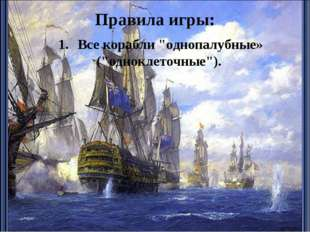 """Правила игры: 1.Все корабли """"однопалубные» (""""одноклеточные"""")."""