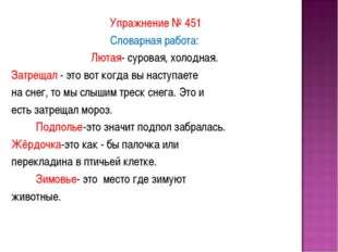 Упражнение № 451 Словарная работа: Лютая- суровая, холодная. Затрещал - это
