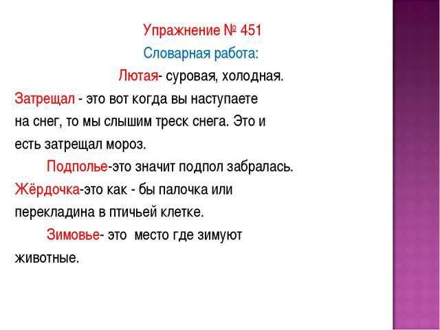 Упражнение № 451 Словарная работа: Лютая- суровая, холодная. Затрещал - это...