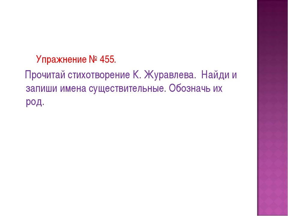 Упражнение № 455. Прочитай стихотворение К. Журавлева. Найди и запиши имена...