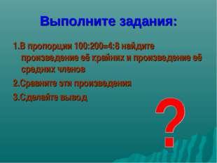Выполните задания: 1.В пропорции 100:200=4:8 найдите произведение её крайних