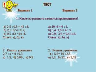 ТЕСТ Вариант 1Вариант 2 1. Какие из равенств являются пропорциями? а) 2,5