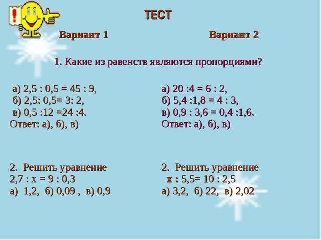 ТЕСТ Вариант 1Вариант 2 1. Какие из равенств являются пропорциями? а) 2,5...