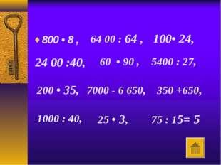 800 • 8 , 64 00 : 64 , 100• 24, 60 • 90 , 5400 : 27, 200 • 35, 24 00 :40, 70