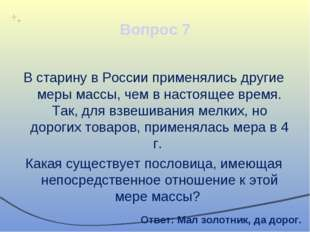 Вопрос 7 В старину в России применялись другие меры массы, чем в настоящее вр