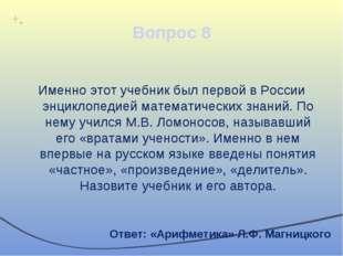 Вопрос 8 Именно этот учебник был первой в России энциклопедией математических