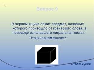 Вопрос 9 В черном ящике лежит предмет, название которого произошло от греческ