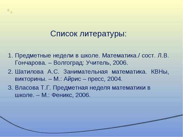 Список литературы: Предметные недели в школе. Математика./ сост. Л.В. Гончаро...