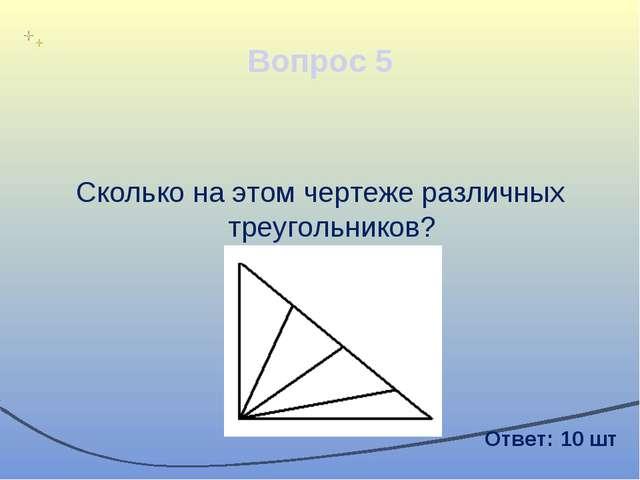 Вопрос 5 Сколько на этом чертеже различных треугольников? Ответ: 10 шт