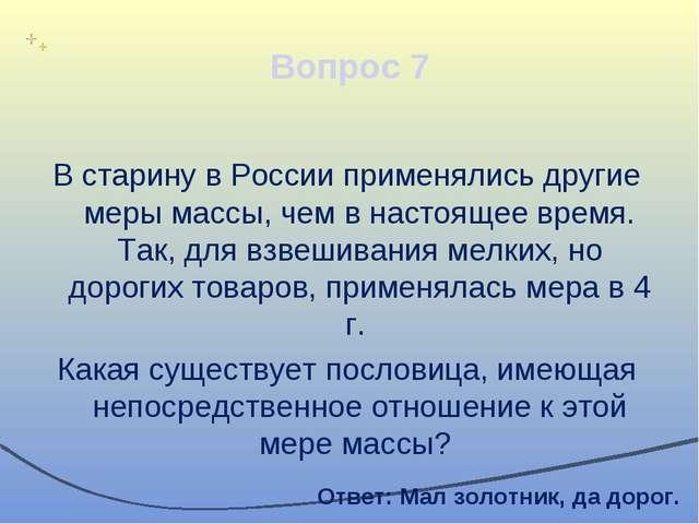 Вопрос 7 В старину в России применялись другие меры массы, чем в настоящее вр...
