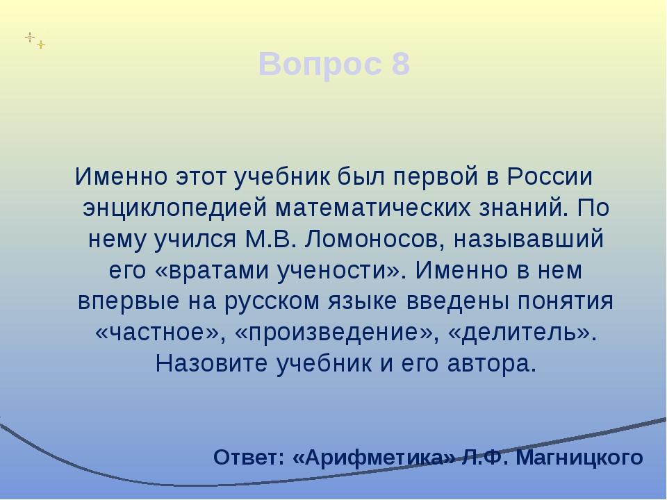 Вопрос 8 Именно этот учебник был первой в России энциклопедией математических...