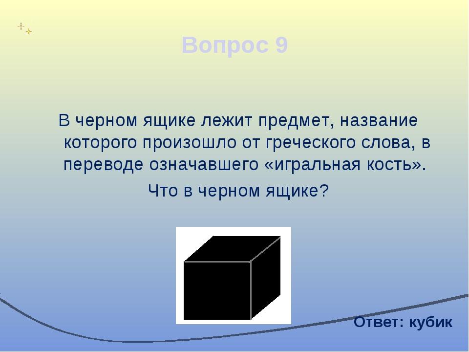 Вопрос 9 В черном ящике лежит предмет, название которого произошло от греческ...