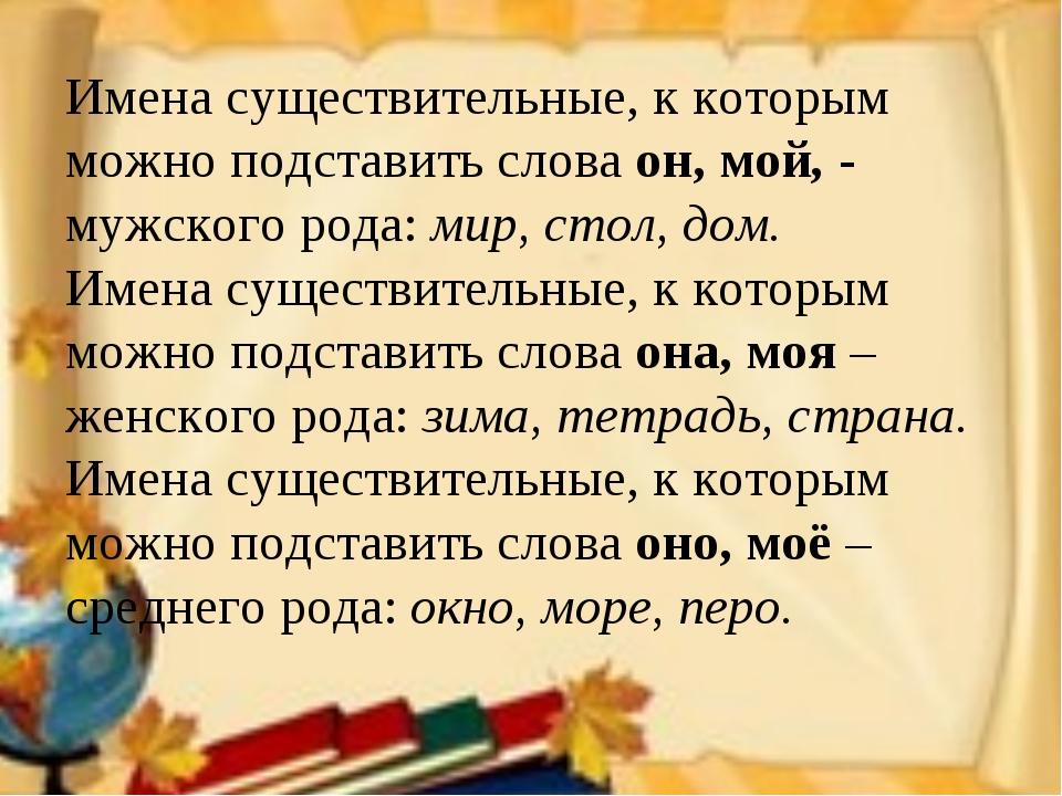 Имена существительные, к которым можно подставить слова он, мой, - мужского р...