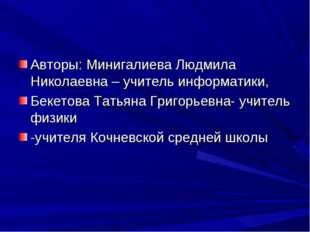 Авторы: Минигалиева Людмила Николаевна – учитель информатики, Бекетова Татьян