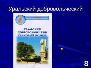 Уральский добровольческий 8