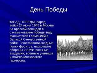 День Победы ПАРАД ПОБЕДЫ, парад войск 24 июня 1945 в Москве на Красной площад