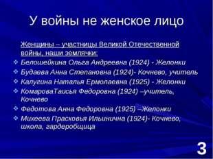 Женщины – участницы Великой Отечественной войны, наши землячки: Белошейкина