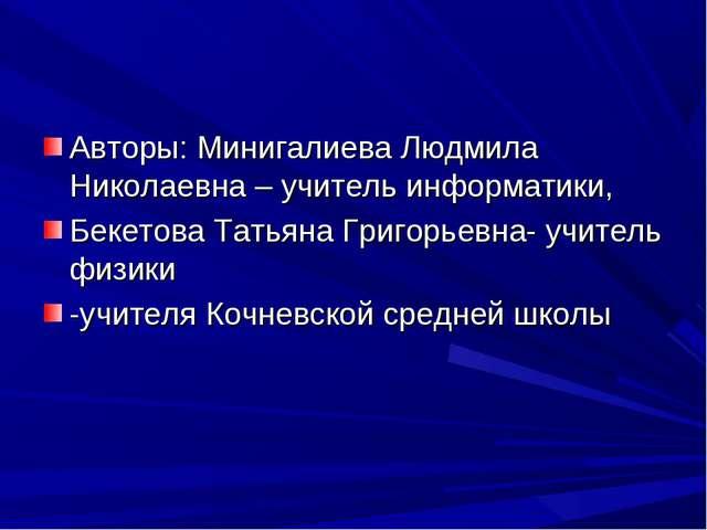 Авторы: Минигалиева Людмила Николаевна – учитель информатики, Бекетова Татьян...