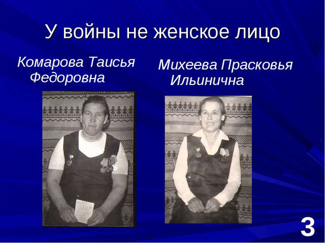 У войны не женское лицо Комарова Таисья Федоровна 3 Михеева Прасковья Ильинична