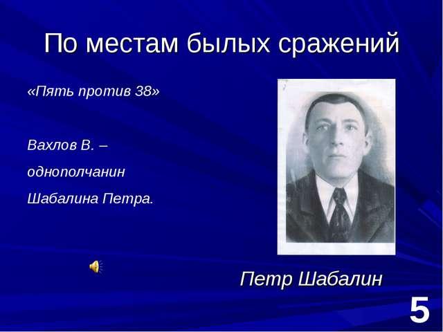 По местам былых сражений Петр Шабалин 5 «Пять против 38» Вахлов В. – однополч...