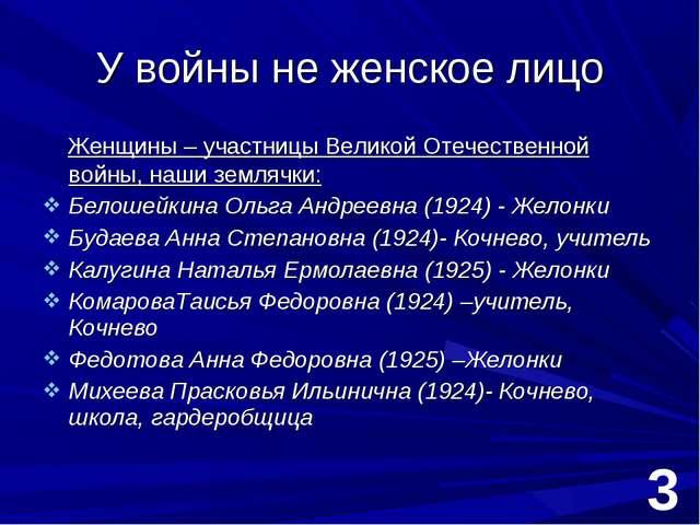 Женщины – участницы Великой Отечественной войны, наши землячки: Белошейкина...