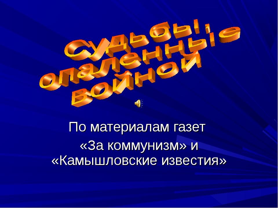 По материалам газет «За коммунизм» и «Камышловские известия»