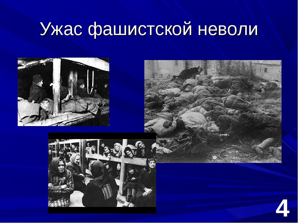 Ужас фашистской неволи 4