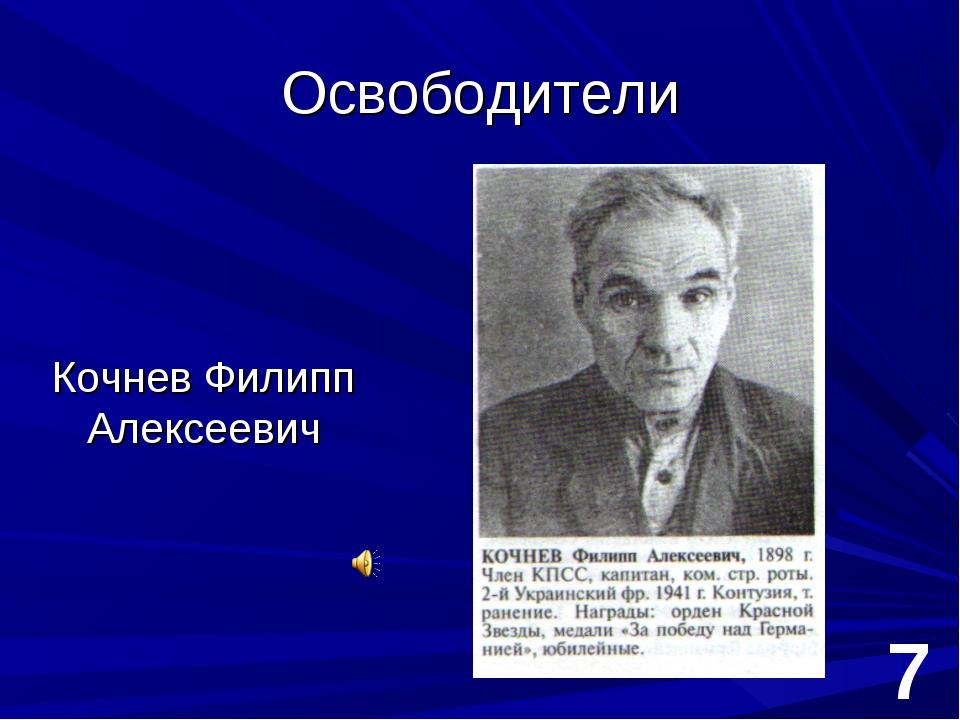 Освободители Кочнев Филипп Алексеевич 7