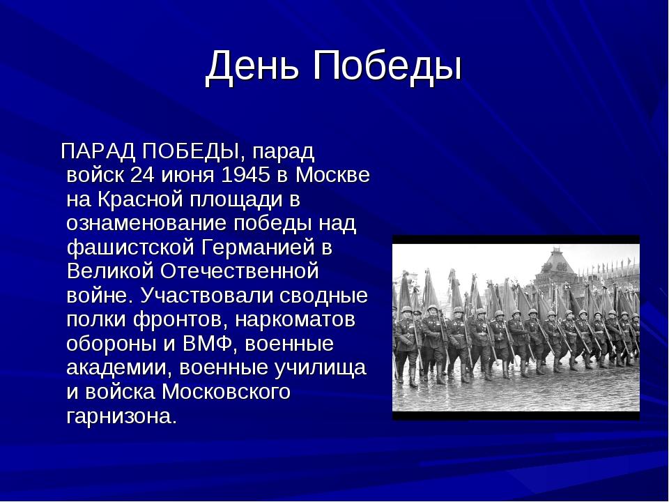 День Победы ПАРАД ПОБЕДЫ, парад войск 24 июня 1945 в Москве на Красной площад...