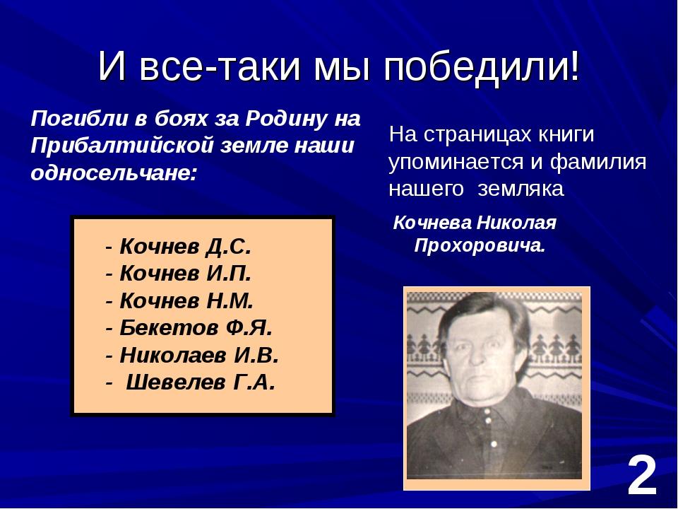 И все-таки мы победили! 2 Погибли в боях за Родину на Прибалтийской земле наш...