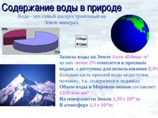 Содержание воды в природе Запасы воды на Земле 1млн 454тыс м3 из них менее 2%