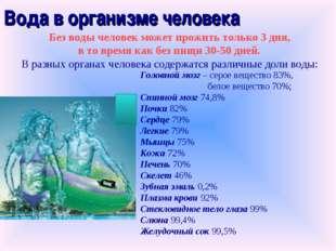 Вода в организме человека Без воды человек может прожить только 3 дня, в то в
