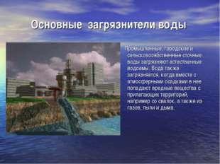 Основные загрязнители воды Промышленные, городские и сельскохозяйственные сто