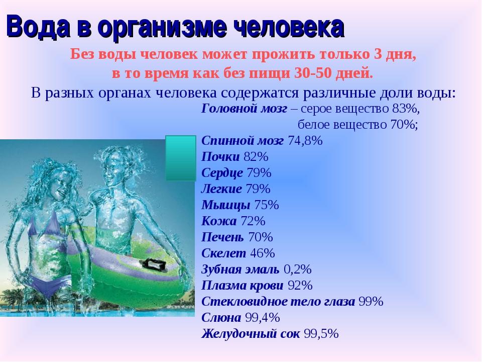 Вода в организме человека Без воды человек может прожить только 3 дня, в то в...