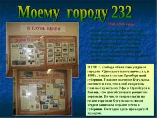 1741-1745 годы В эти годы как предполагается и появилась Бугульминская слобод