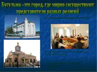 Бугульминская центральная мечеть Храм преподобного Серафима Саровского Кругл