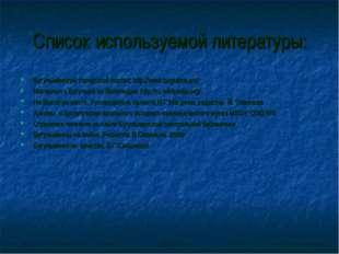 Список используемой литературы: Бугульминский городской портал: http://www.bu
