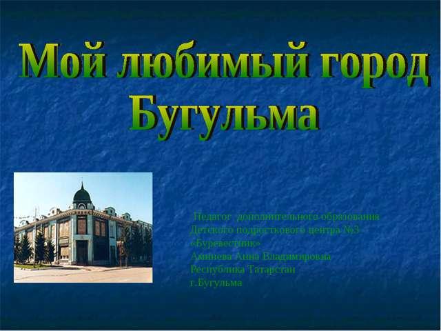 Педагог дополнительного образования Детского подросткового центра №3 «Буреве...