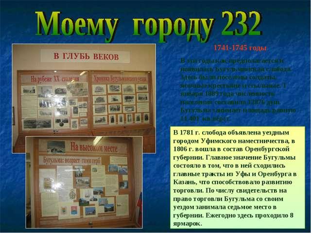 1741-1745 годы В эти годы как предполагается и появилась Бугульминская слобод...
