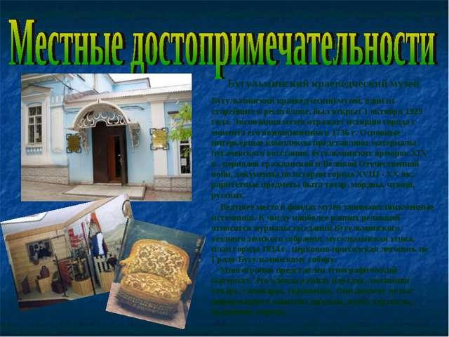 Бугульминский краеведческий музей Бугульминский краеведческий музей, один из...