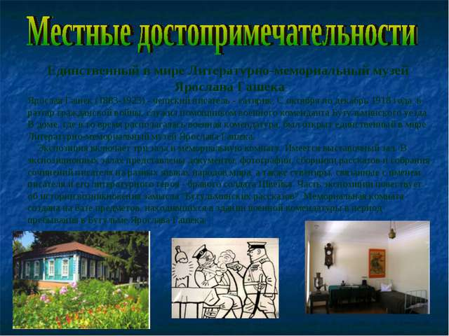 Единственный в мире Литературно-мемориальный музей Ярослава Гашека Ярослав Га...