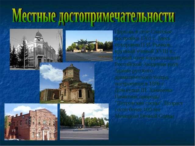 Церковь в селе Спасское постройки 1761 г. Здесь похоронен П.И. Рычков, крупны...