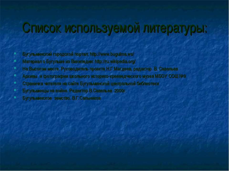 Список используемой литературы: Бугульминский городской портал: http://www.bu...