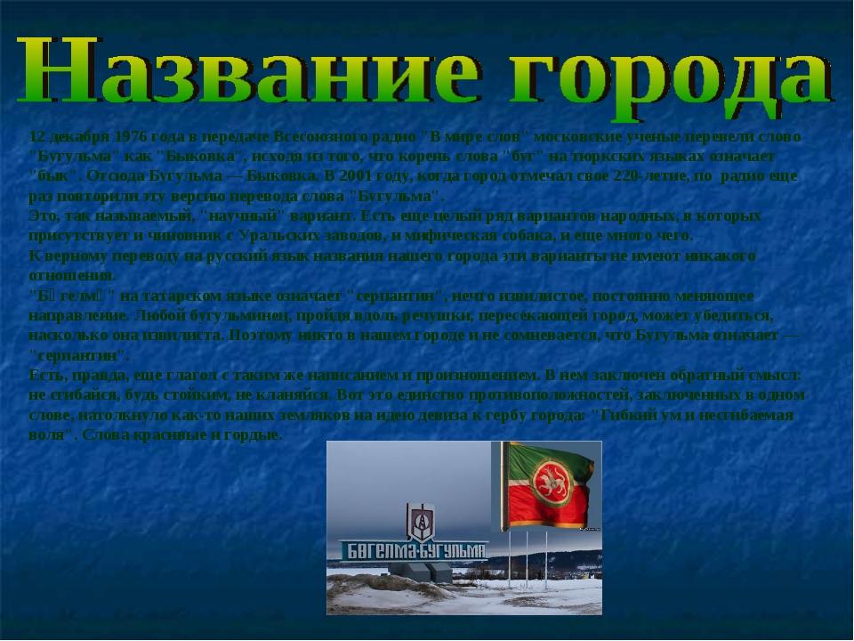 """12 декабря 1976 года в передаче Всесоюзного радио """"В мире слов"""" московские уч..."""