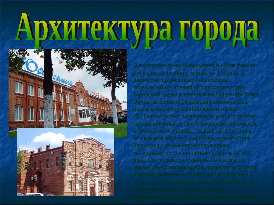 В настоящее время современный облик города Бугульмы постоянно меняется. Толчк...