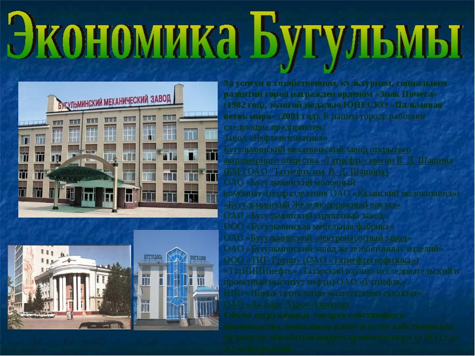 За успехи в хозяйственном, культурном, социальном развитии город награжден ор...