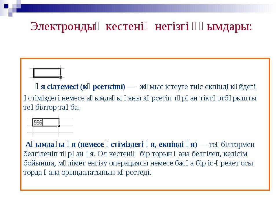 Электрондық кестенің негізгі ұғымдары: