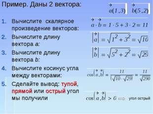 Вычислите скалярное произведение векторов: Вычислите длину вектора a: Вычисли