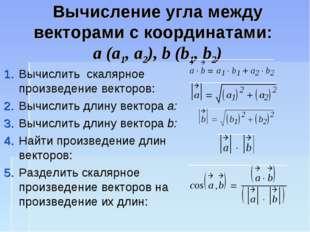 Вычисление угла между векторами с координатами: a (a1, a2), b (b1, b2) Вычисл