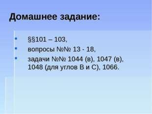 Домашнее задание: §§101 – 103, вопросы №№ 13 - 18, задачи №№ 1044 (в), 1047 (